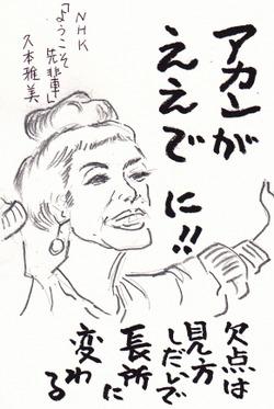 Hisamoto_2