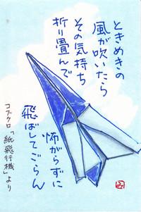Kamihikouki