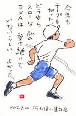 Masaki20144