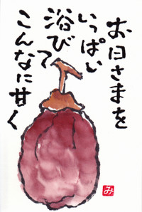 Hosigaki