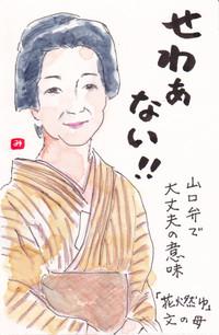 Hanamoyu3