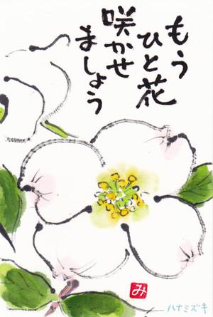 Hanamizuki_2
