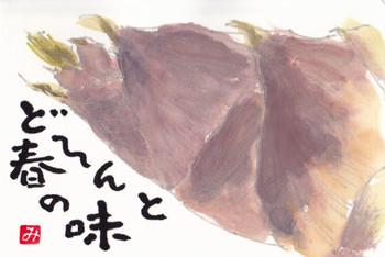 Takenoko_3