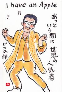 Pikotarou_2