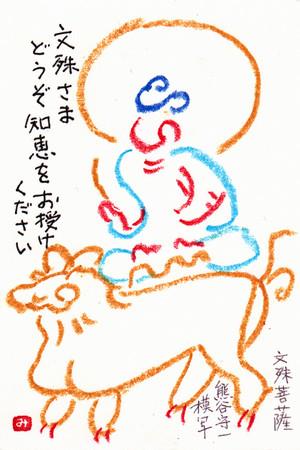 Kumagai4_2
