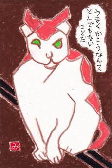 Kumagai3