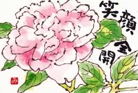 Syakuyaku3