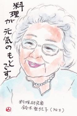 Tokiko2