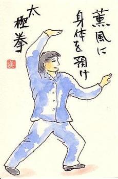 Taikyoku66